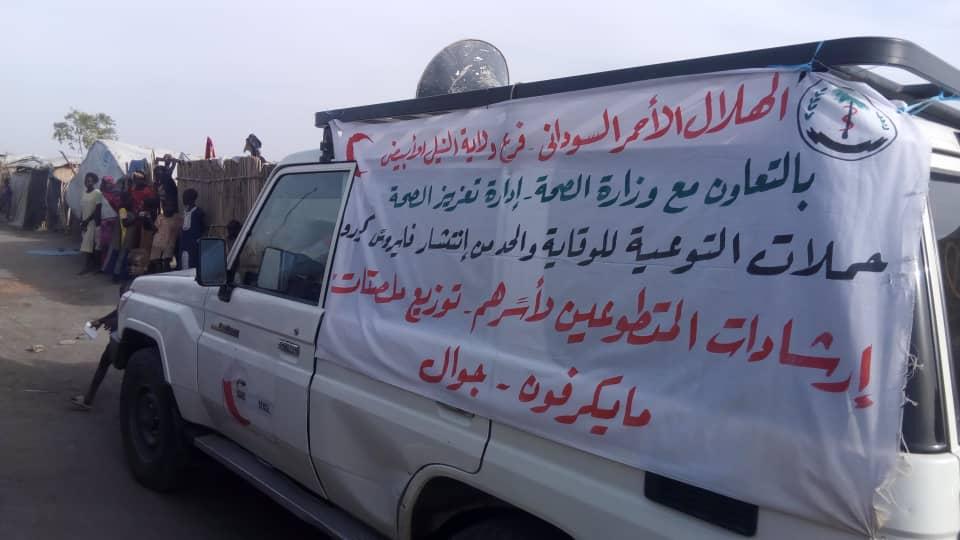 حملات التوعية والتطهير والتعقيم المنفذة عبر متطوعي الهلال الأحمر السوداني بولاية النيل الأبيض
